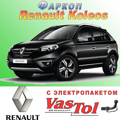 фаркоп прицепное на Renault Koleos купить