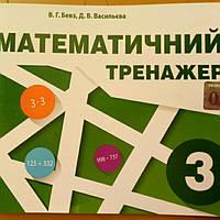 Математика 3 клас. Тренажер., фото 1
