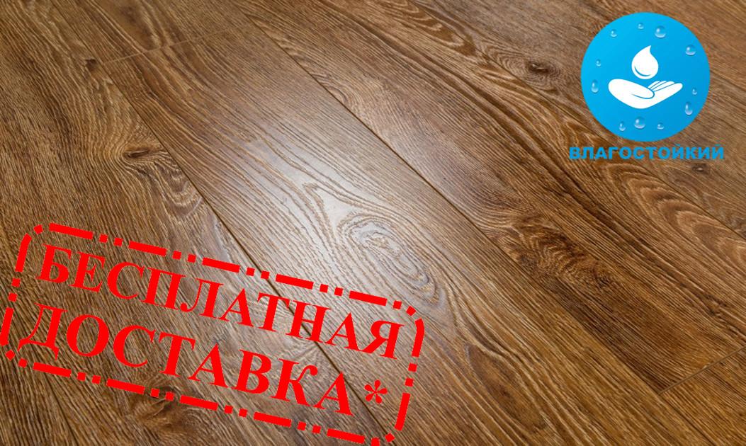 """Ламинат Urban Floor Megapolis """"Вяз Фарго"""" 33 класс, Польша, пачка - 2,045 м.кв"""