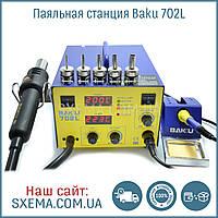 Паяльная станция BAKU BK-702L компрессорная, фен + паяльник, металлический корпус