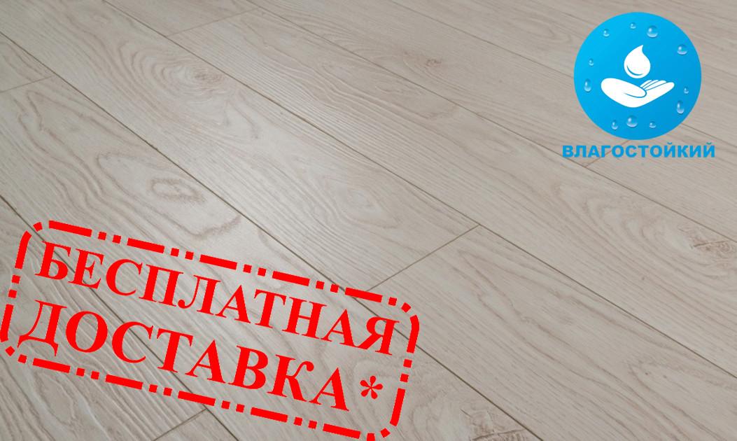 """Ламинат Urban Floor Megapolis """"Ясень Талса"""" 33 класс, Польша, пачка - 2,045 м.кв"""