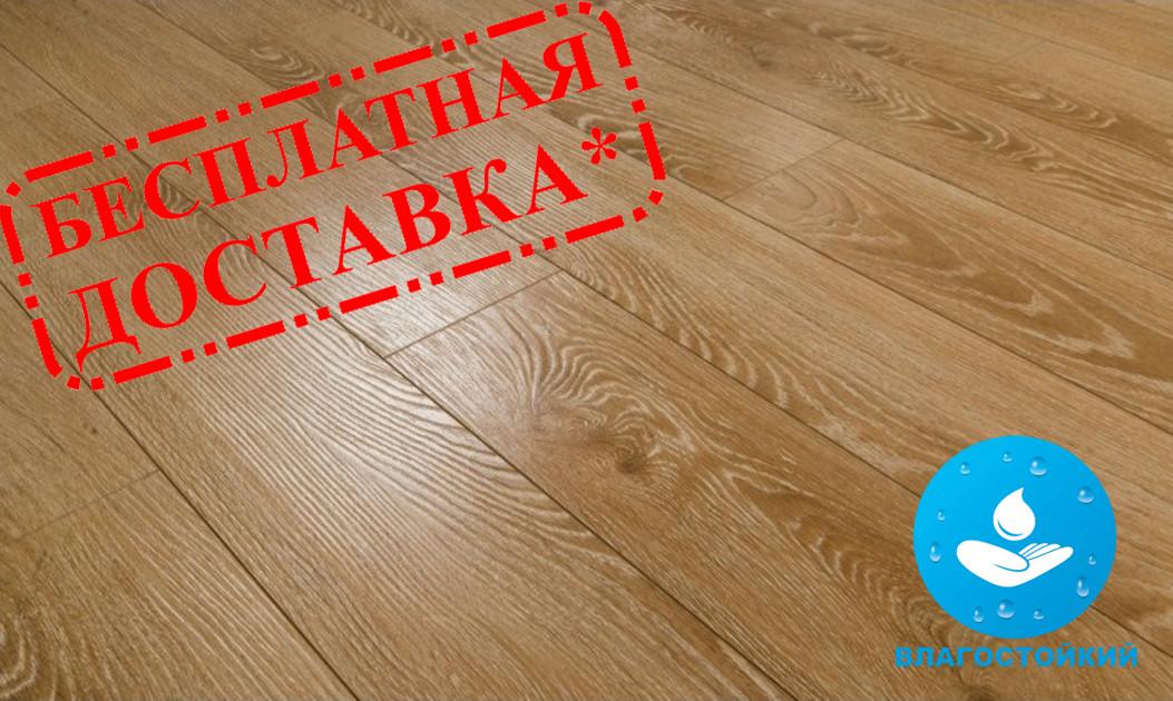 "Ламинат Urban Floor Megapolis ""Дуб Патерсон"" 33 класс, Польша, пачка - 2,045 м.кв"