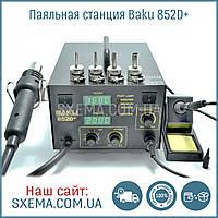 Паяльная станция BAKU BK-852D+ компрессорная фен+паяльник, металл корпус