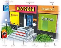 Наружная реклама Павлоград