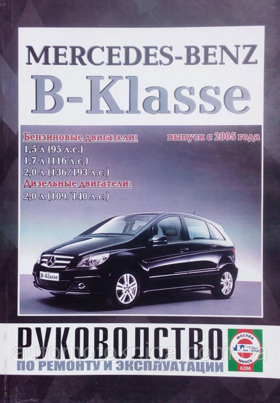 MERCEDES-BENZ B-KLASSE   Модели с 2005 года   Руководство по ремонту и эксплуатации