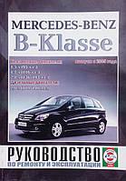 MERCEDES-BENZ B-KLASSE   Модели с 2005 года   Руководство по ремонту и эксплуатации, фото 1