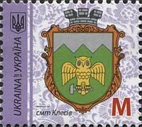 Почтовая марка Украины, 7,5 грн., Литера M, 9 выпуск