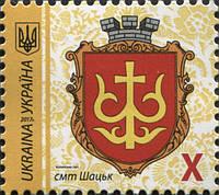Почтовая марка Украины, 10 грн., Литера X, 9 выпуск