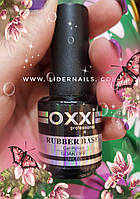 Каучуковая основа база для гель лака Oxxi 15 ml