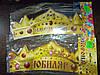 Бумажная корона