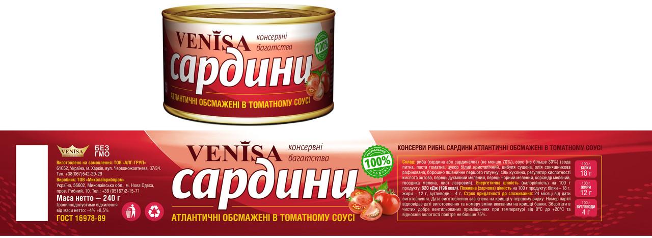 Консерва Venisa 230г Сардина в томаті