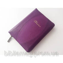 055zti Библия, цвет: фиолетовый (11544)