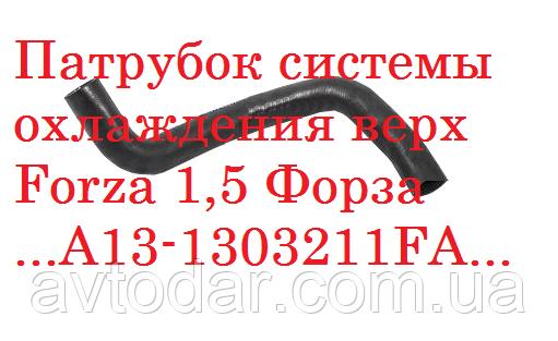 Патрубок системы охлаждения верх A13 Forza 1,5 Форза A13-1303211FA