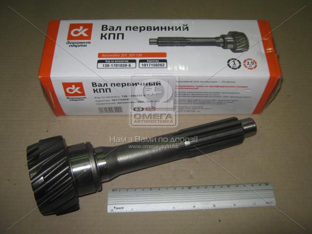 Вал первичный КПП ЗИЛ 130 (пр-во Россия). 130-1701030-Б. Ціна з ПДВ.