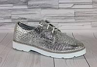 Стильные серебристые туфли. Натуральная перфорированная кожа. 37 р 1843
