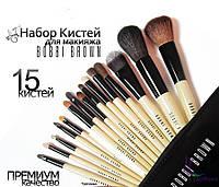 Набор кистей для макияжа Bobbi Brown 15 штук в черном чехле