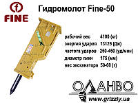 Гидромолот Fine-50 на экскаватор весом 50-60 т