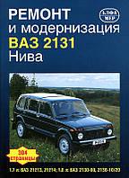Книга ВАЗ 21213, 21214, 2131 Нива Руководство по ремонту, эксплуатации и модернизации