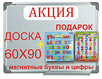 Доска магнитно-маркерная 60х90 с буквами и цифрами