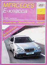 MERCEDES E-KLASSE Моделі з 1995 року Пристрій • Обслуговування • Ремонт