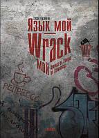Гасан Гусейнов. Язык мой — Wrack мой.  Хроника от Ромула до Ленинопада.
