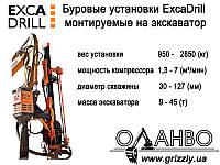 Буровые установки ExcaDrill монтируемые на экскаватор