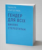 Тамара Марценюк. Гендер для всіх. Виклик стереотипам