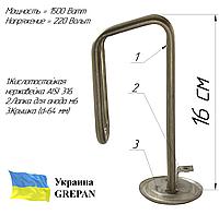 ТЭН изогнутой формы для бойлера, 1500w ,с местом под анод м6, GREPAN (Украина) Нержавейка