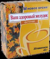 """Чай травяной для жкт, при гастрите, язве желудка, от изжоги """"Ваш здоровый желудок"""" Новое время, 20 пак. (40 г)"""