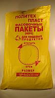 Фасовочные пакеты №9 26см 35см 0,8кг Пласт-Интер