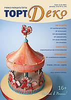 Журнал Торт Деко декабрь 2016 №6(28)