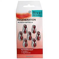 Rival de Loop Regeneration Augen-Kapseln - Капсулы для восстановления кожи вокруг глаз