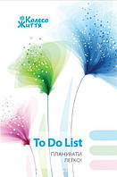 "Блокнот To Do List ""Цветы"""