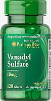 Ванадий сульфат, Vanadyl Sulfate 10 mg, Puritan's Pride, 120 таблеток
