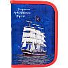 Пенал книжка  Kite  2 отворота Корабль