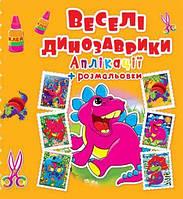 "Аппликация+раскраска ""Веселі Динозаврики"" Kr-371-8"