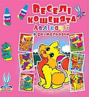 "Аппликация+раскраска ""Веселі Кошенята"" Кристал Бук, Kr-437-1"