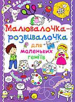 """Малювалочка-розвивалочка для маленьких геніїв """"Слоненя"""" Кристал Бук, Kr-37-8"""