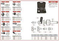 ЦЕНТР ВРАЩЕНИЯ 8832-4 KPL со сменными наконечниками DIN 228 Bison-Bial