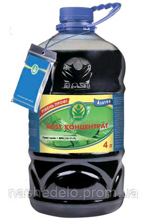 Удобрение Рост - Концентрат азотное (15+7+7) 4 л.