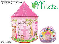 """Палатка  домик для девочки """"Ягодка""""  889-125B"""