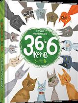 36 і 6 котів: Вусато-хвостата історія для дітей