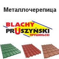 Металлочерепица BLACHY PRUSZYNSKI Польша.