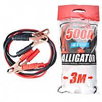 Пусковые провода Alligator 500A -3м Car Life