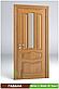 Міжкімнатні двері з масиву дерева Гавана, фото 4