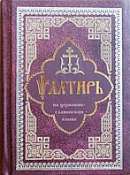 Псалтирь на церковно-славянском языке (малый)