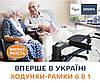 Вперше в Україні ходунки-рамки 6 в 1!