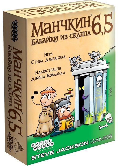 Настольная игра Манчкин 6.5 Бабайки из склепа