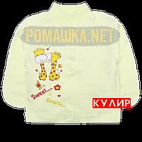 Детская кофточка р. 62 с царапками ткань КУЛИР 100% тонкий хлопок ТМ Авекс 3172 Желтый В