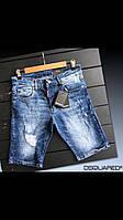 Мужские шорты Dsquared2 джинсовые с потёртостями тёмные Турция Шикарное качество 44.46.48.50.52.54.56